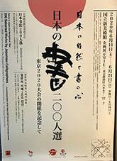 2020614国立新美術館「日本の書200人展」1
