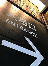 2020831東京ギャラリー入り口