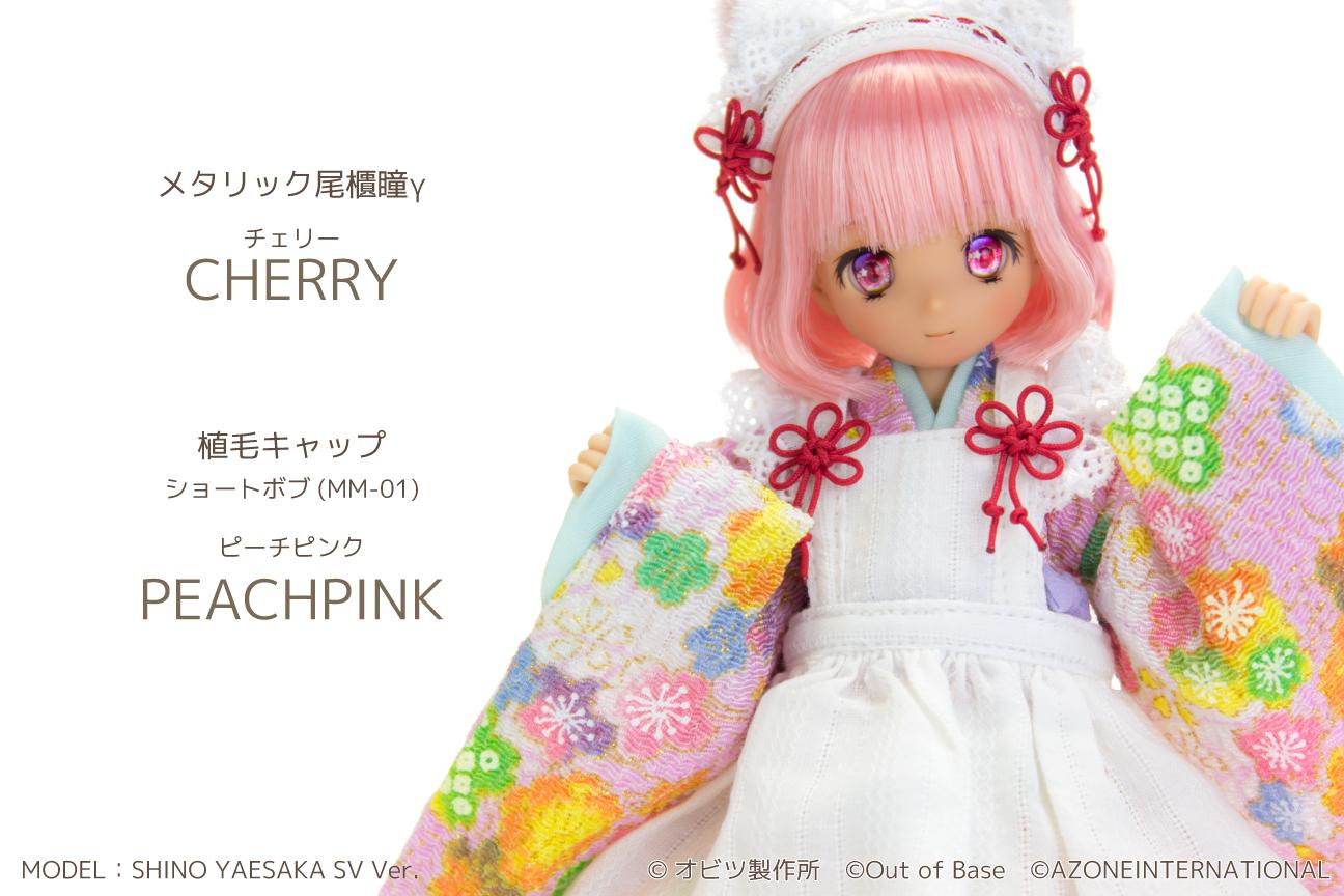 max_shino_cherry.jpg