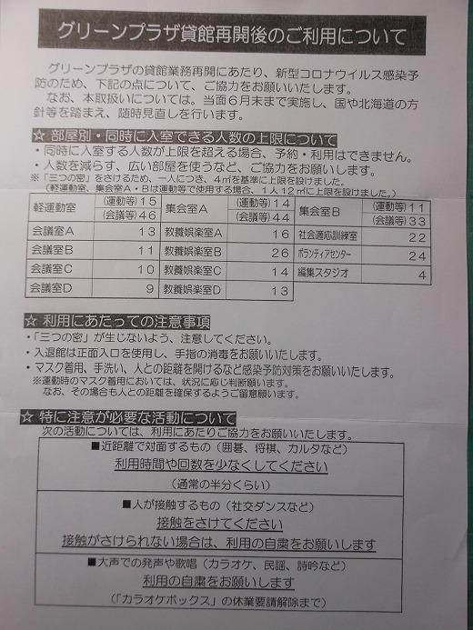 DSCN9654_202006042057002e7.jpg