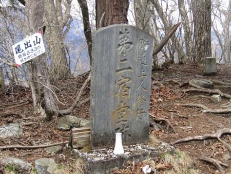 200320高原山~尾出山 (25)s