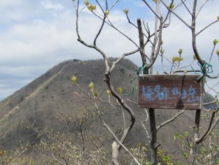 200510三ツ峰山・旭岳 (68)榛名富士s