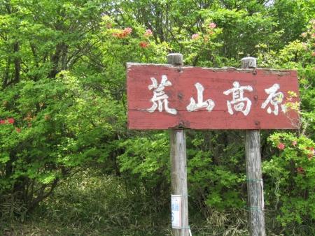 200603荒山~鍋割山~前浅間 (30)s