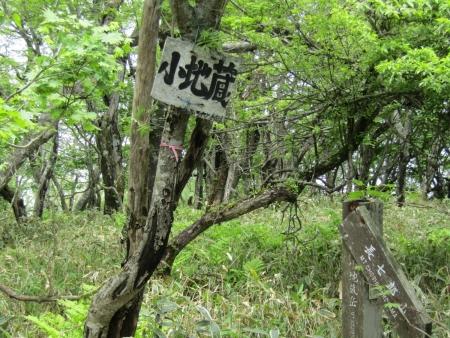 200607地蔵岳_小沼一周 (32)s