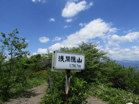 200616浅間隠山と周辺 (8)s