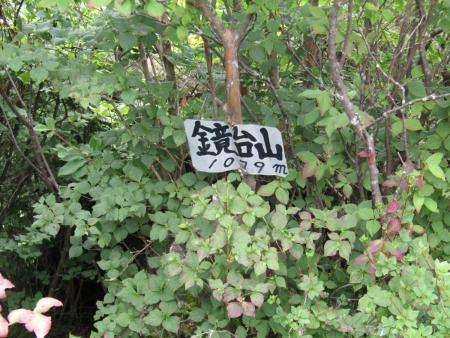 200802天狗山~鏡台山 (70)s
