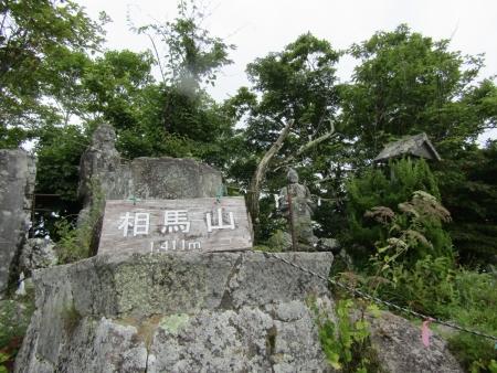 200809相馬山 (51)s