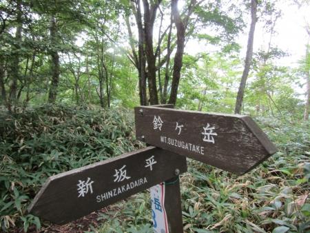200909鈴ヶ岳・鷹巣 (4)s