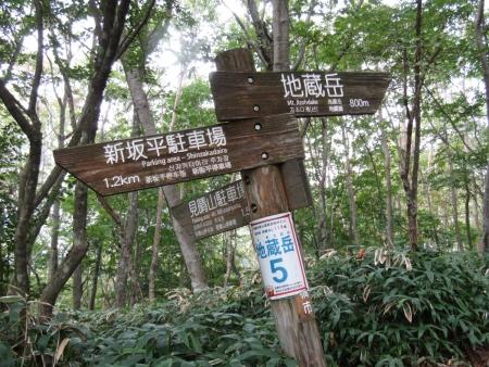 200916地蔵岳 (9)s