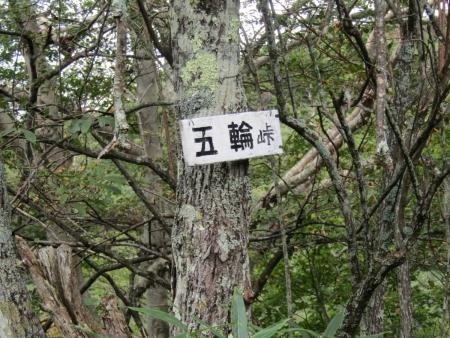 200919赤城山大沼一周縦走 (8)s
