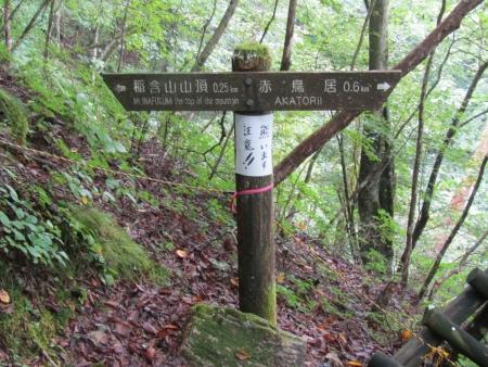 200921稲含山・黒内山 (7)s