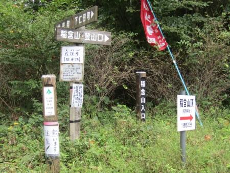 200921稲含山・黒内山 (13)s