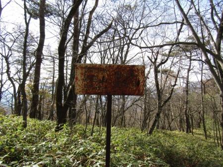 201101鼻曲山・満天山 (31)s