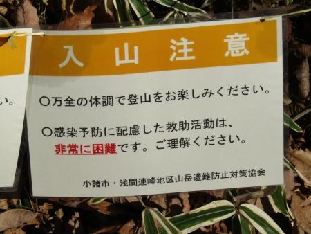 201122碓氷峠~一ノ字山~子持山 (10)s