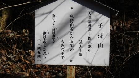 201122碓氷峠~一ノ字山~子持山 (25)s