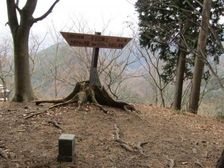 201230子王山~日向山 (5)s