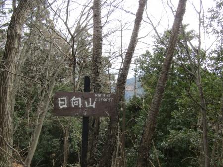 201230子王山~日向山 (11)s