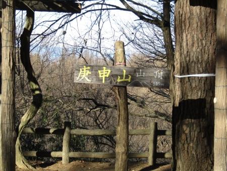 210210庚申山 (8)s