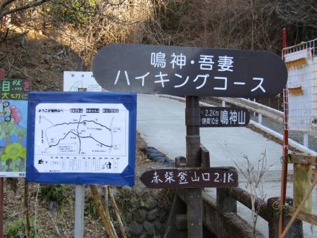 210120鳴神山 (1)s