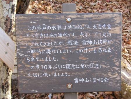210120鳴神山 (13)s