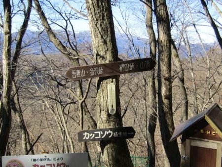 210120鳴神山 (15)s