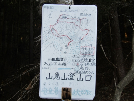 210228山急山~中尾山~東矢ヶ崎山 (4)s