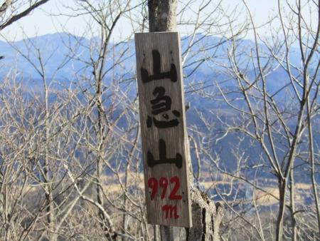210228山急山~中尾山~東矢ヶ崎山 (38)s