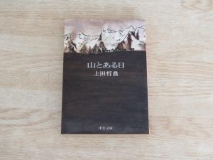 210314お山の本 (6)s