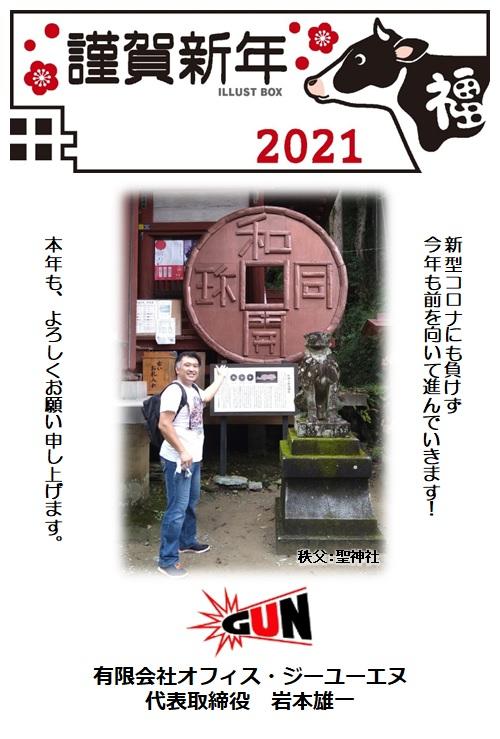 GUN_2021011110234152c.jpg