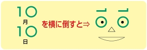 gazou2-1_20201008164203eea.jpg