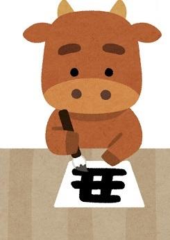 newyearcard-nengaya2021-kakizome.jpg