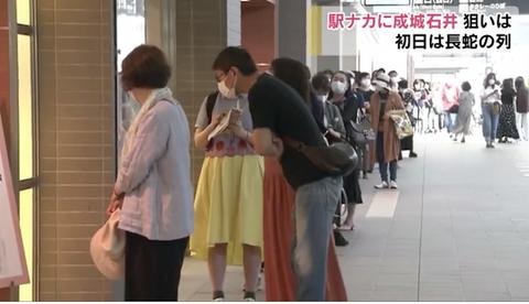成城石井 岡山駅004