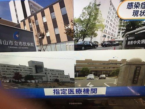 岡山感染症指定病院 アビガン
