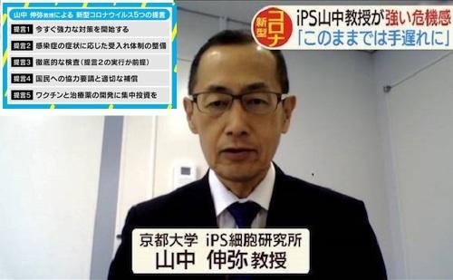 Ps 山中伸弥 京都大学教授