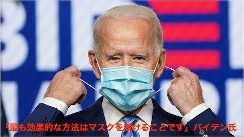 バイデン氏 マスクをつけよう