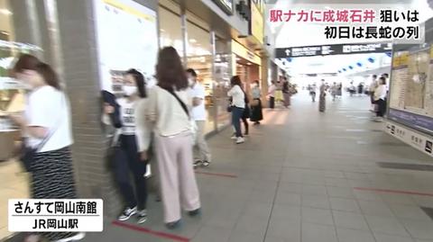 成城石井 岡山駅005