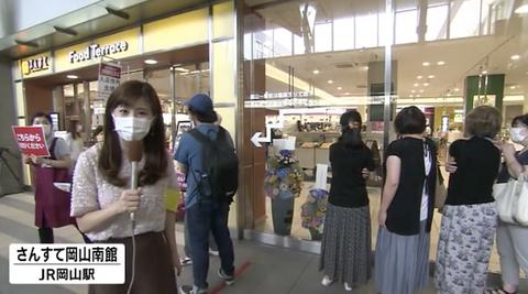 成城石井 岡山駅006