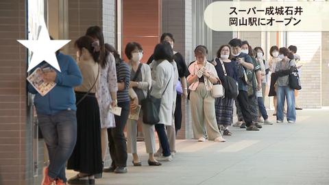成城石井 岡山駅008