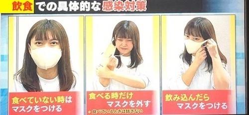 マスク会食00