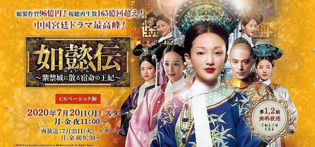 伝 中国 ドラマ コウラン