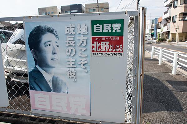 安倍首相ポスター