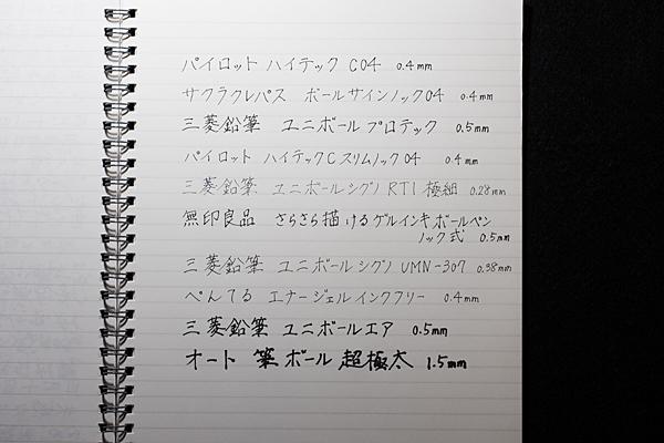 ボールペン字
