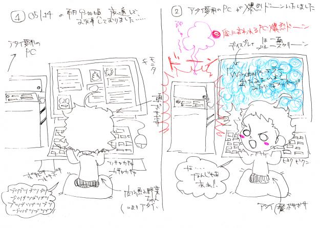 MyPC___Windows10_リカバリ作業_001___1432x1020