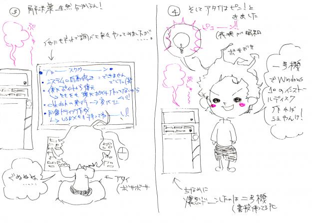 MyPC___Windows10_リカバリ作業_002___1427x1020