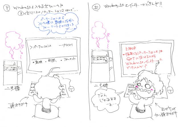 MyPC___Windows10_リカバリ作業_005___1432x1020