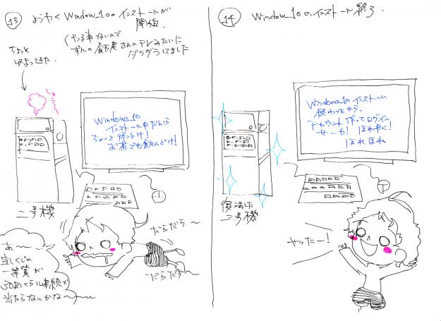 MyPC___Windows10_リカバリ作業_007___1401x1020