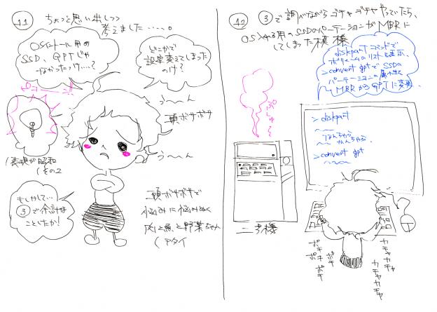 MyPC___Windows10_リカバリ作業_011___1431x1020.png