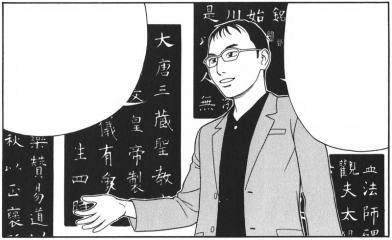 とめはね_001___影山先生_001___800x490