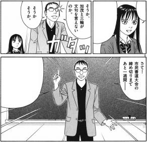 TOMEHANE_003___影山先生_002___794x769