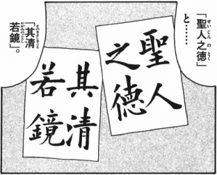 TOMEHANE_003___影山先生_臨書のお手本___447x359